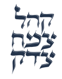 Logo for Congregation Tzemach Tzedek Lubavitch of Monsey