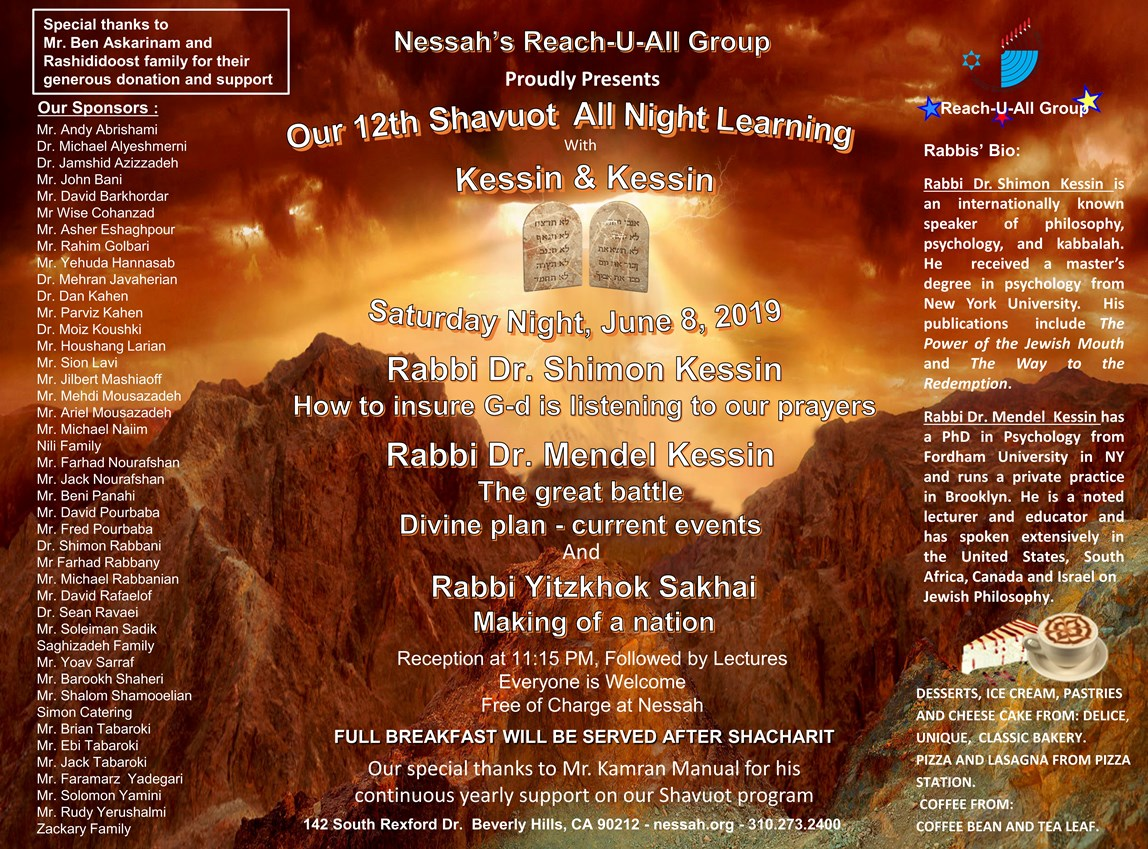 "<a href=""https://images.shulcloud.com/766/uploads/images/shavuot2019.jpg""