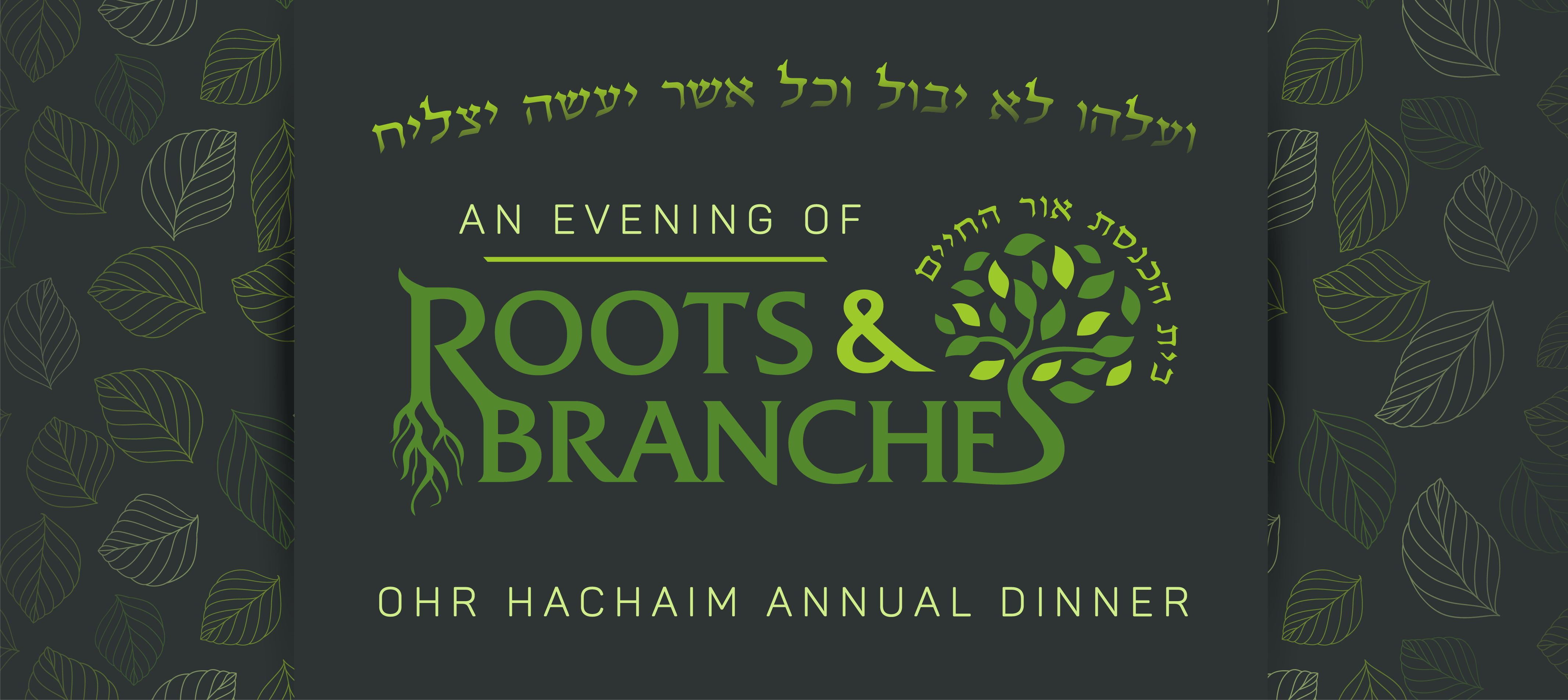 2019 Dinner of Roots & Branches