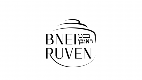 Logo for Congregation Bnei Ruven