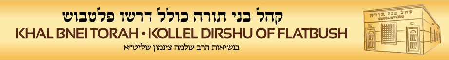 Logo for Khal Bnei Torah - Kollel Dirshu of Flatbush