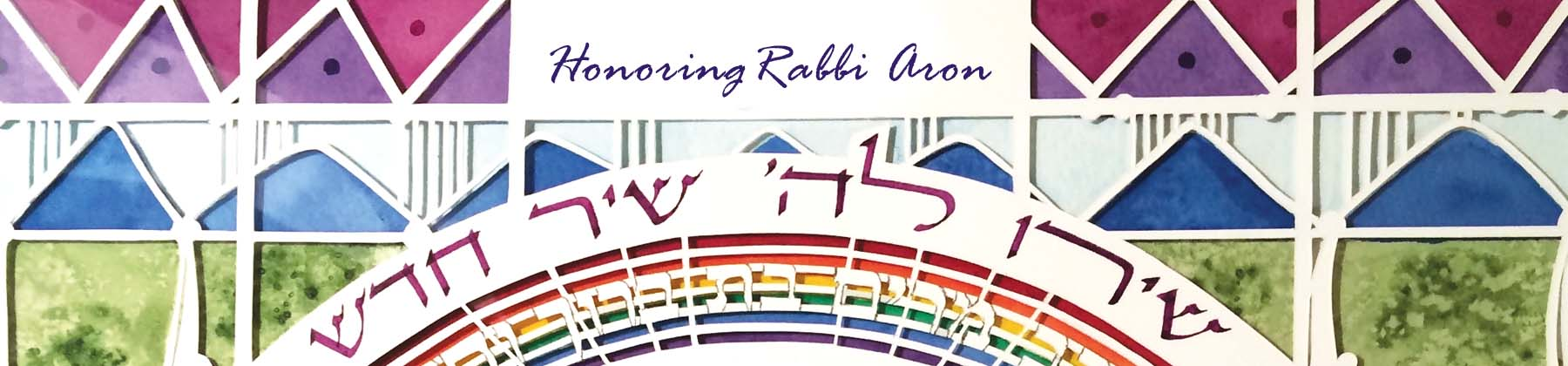 Banner Image for VIA ZOOM: Rabbi Aron's Farewell Shabbat Service