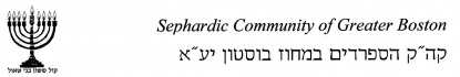 Logo for Sephardic Community of Greater Boston