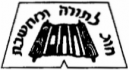 Logo for CHATAM CENTER FOR TORAH AND JUDAIC STUDIES