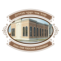 Logo for Khal Ohr Yisocher Chodorov
