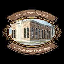 Logo for Khal Ohr Yisocher Chodorov